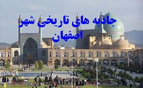 پاورپوینت با موضوع جاذبه های تاریخی شهر اصفهان